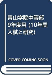 青山学院中等部 9年度用 (10年間入試と研究)