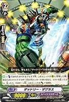 カードファイト!! ヴァンガード 【ダッドリー・ダグラス】【C】 EB03-016-C ≪黒鋼の戦騎≫