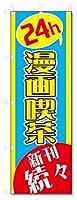 のぼり旗 漫画喫茶(W600×H1800)