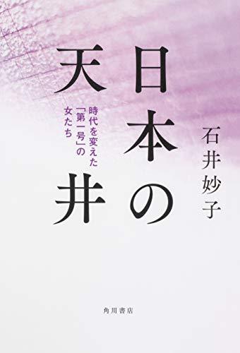 日本の天井 時代を変えた「第一号」の女たちの詳細を見る