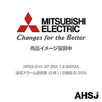 三菱電機 NF63-ZHV 3P 20A 1.2.500MA 漏電アラーム遮断器 (3極) (定格電流:20A)