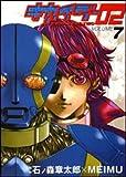 キカイダー02 (7) (角川コミックス・エース (KCA39-18))
