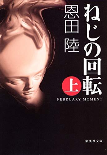 ねじの回転 上 FEBRUARY MOMENT (集英社文庫)