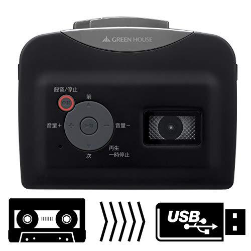 グリーンハウス カセットテープ変換プレーヤー パソコン不要 USBメモリ保存 GH-CTPA-BK