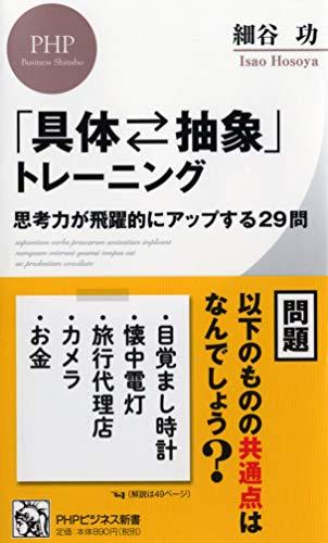 「具体⇄抽象」トレーニング 思考力が飛躍的にアップする29問 (PHPビジネス新書)の詳細を見る