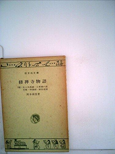 修禅寺物語 (1967年) (旺文社文庫)
