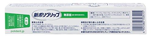 部分・総入れ歯安定剤新ポリグリップ無添加(色素・香料を含みません)75g