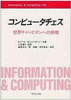 コンピュータチェス―世界チャンピオンへの挑戦 (Information & Computing)