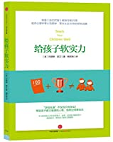 To the children's soft power(Chinese Edition)