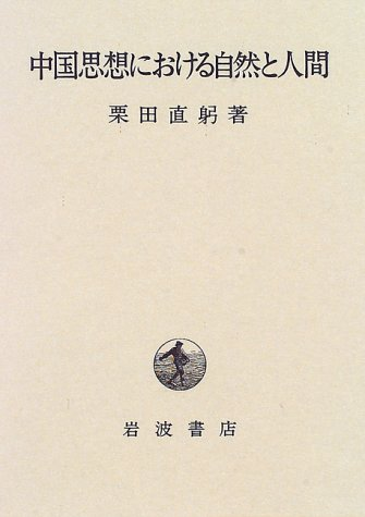 The natural and man in China thought (1996) ISBN: 4000013793 [Japanese Import]