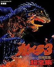 Gamera 3 false god (Iris) awakening ultra Complete Works (TV-kun Deluxe) (1999) ISBN: 4091014682 [Japanese Import]