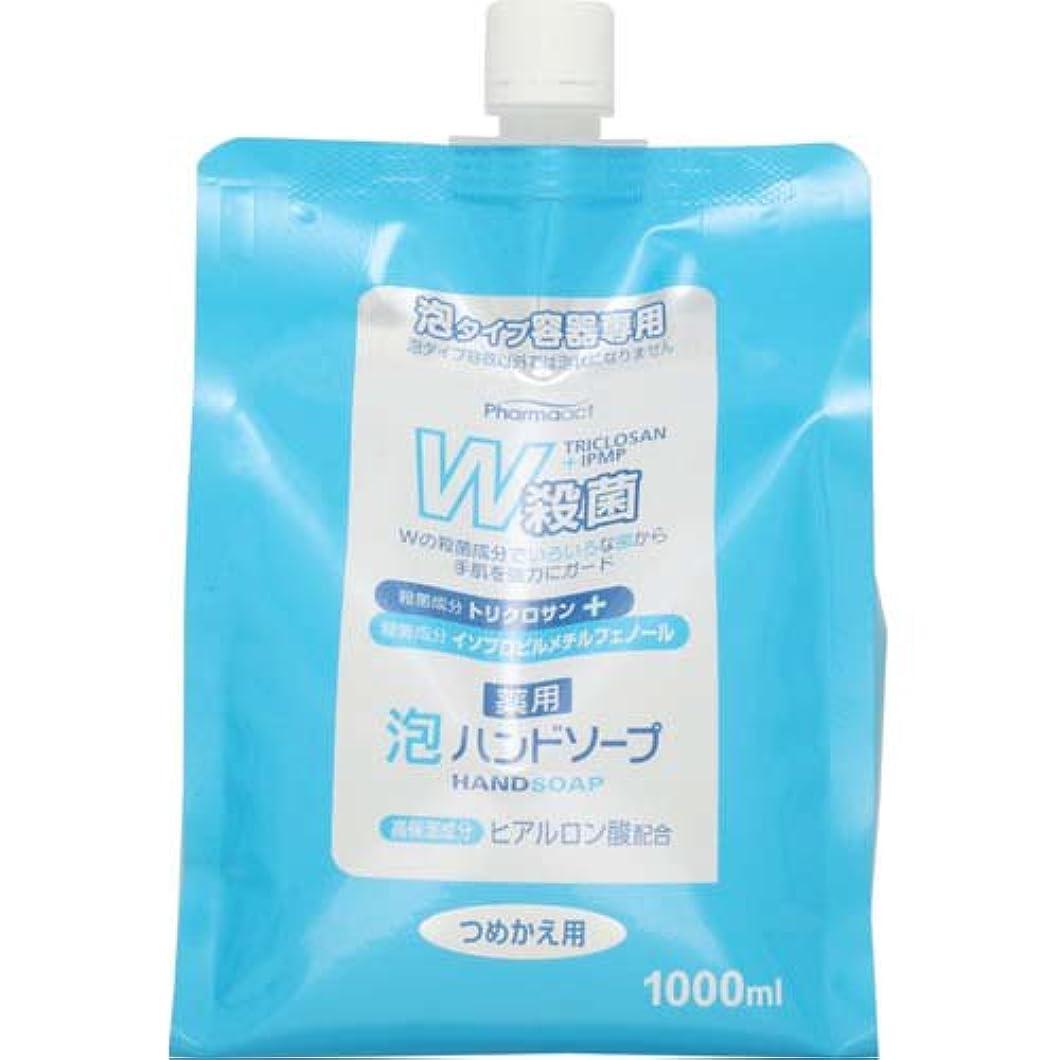 期待してバーゲンつまらないファーマアクト W殺菌薬用泡ハンドソープ スパウト付き詰替 1000ml