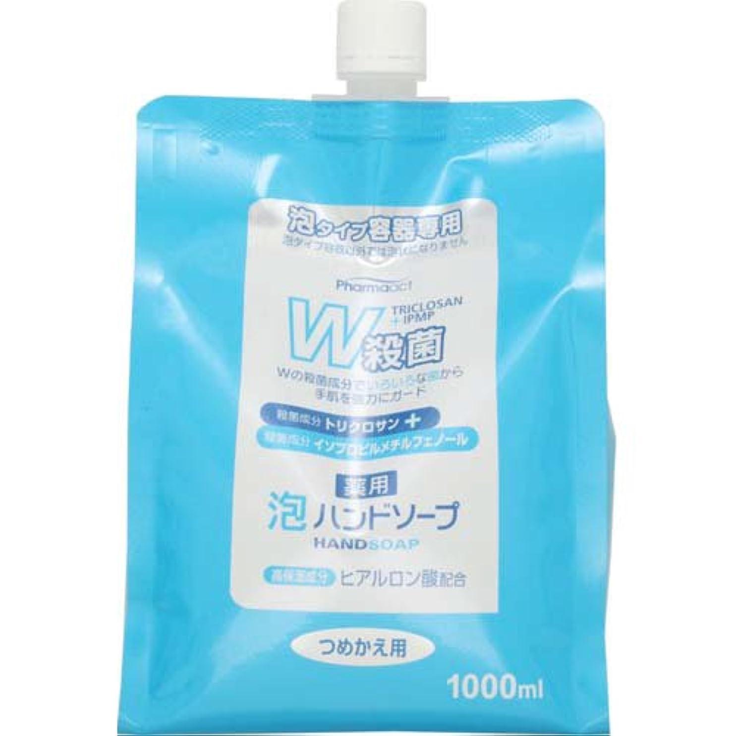 多数の直感反射ファーマアクト W殺菌薬用泡ハンドソープ スパウト付き詰替 1000ml