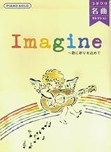 ピアノソロ 中級 コダワリ名曲セレクション IMAGINE~歌に祈りを込めて