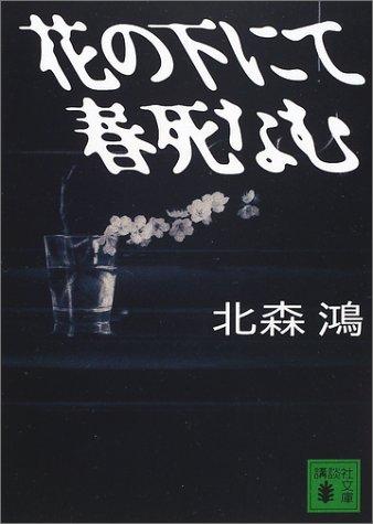 花の下にて春死なむ (講談社文庫)