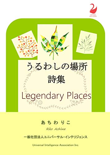 A Collection of Legendary Places Poems (Japanese Edition)