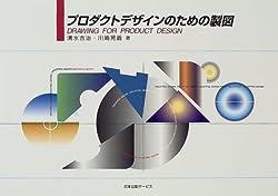 プロダクトデザインのための製図