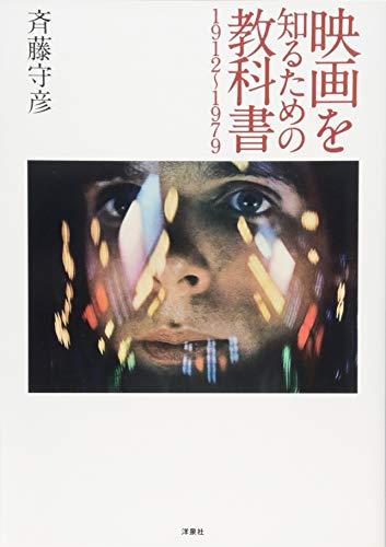 映画を知るための教科書1912~1979