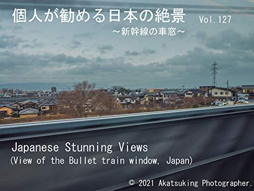 個人が勧める日本の絶景 Vol.127 ~新幹線の車窓~: Japanese Amazing Views of the Bullet train window