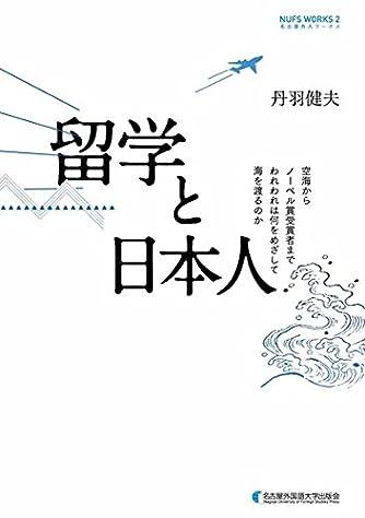 留学と日本人 (名古屋外大ワークス―NUFS WORKS)