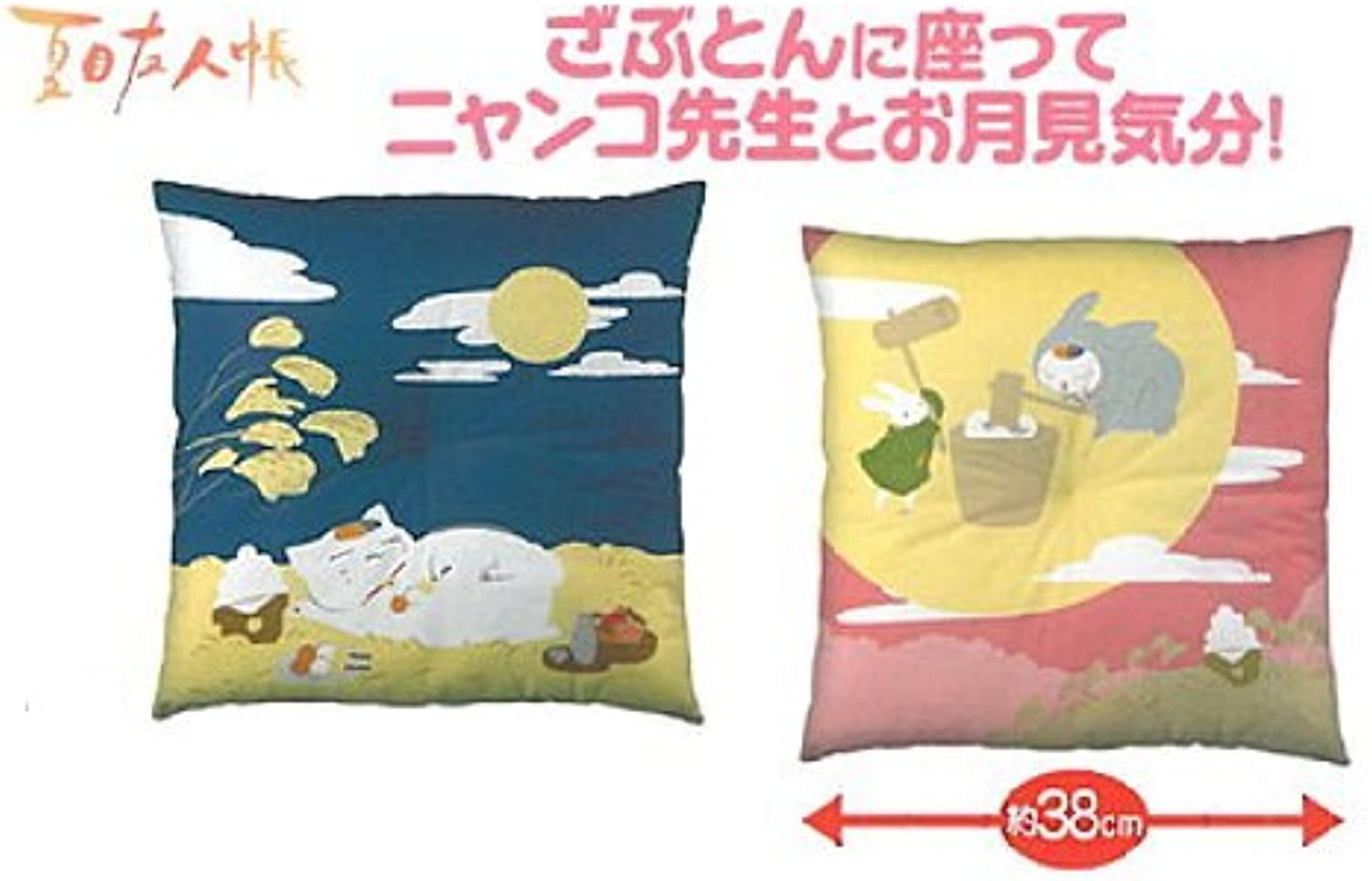 Natsume's Book of Friends cushion Nyanko Sensei and the moonlit night of the feast whole set of 2