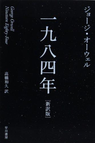 一九八四年〔新訳版〕 (ハヤカワepi文庫)の詳細を見る