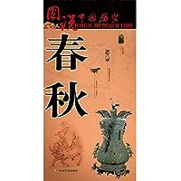 图说中国历史:春秋