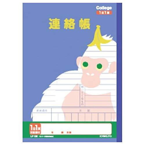 キョクトウ カレッジアニマル学習帳 セミB5 連絡帳 1日1ページ 日記欄付 LP02 【まとめ買い10冊セット】