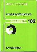 自公政権の農業政策を問う (日本農業の動き No. 183)