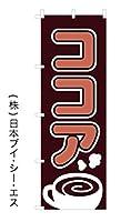 ココア のぼり旗(日本ブイシーエス)V0002