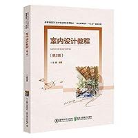 室内设计教程(第2版)