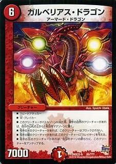 デュエルマスターズ ガルベリアス・ドラゴン/革命 超ブラック・ボックス・パック (DMX22)/ シングルカード