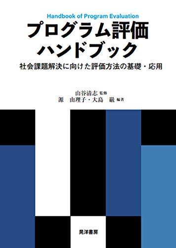 プログラム評価ハンドブック―社会課題解決に向けた評価方法の基礎・応用―