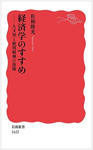 経済学のすすめ――人文知と批判精神の復権 (岩波新書)