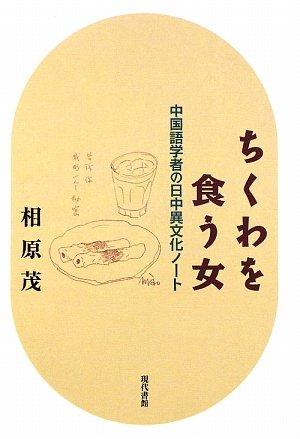 ちくわを食う女―中国語学者の日中異文化ノート