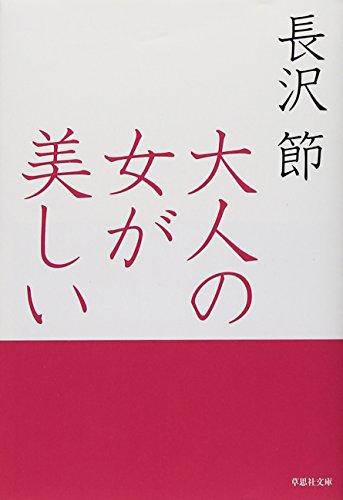 文庫 大人の女が美しい (草思社文庫)