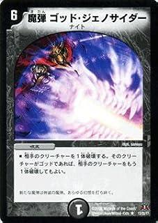 デュエルマスターズ 【 魔弾ゴッド・ジェノサイダー 】 DM31-013R 《戦国編4》