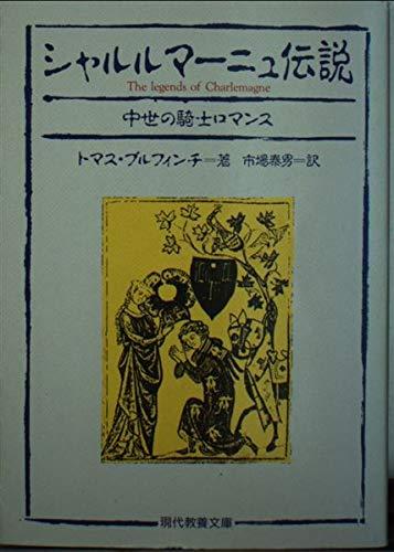シャルルマーニュ伝説―中世の騎士ロマンス (現代教養文庫)