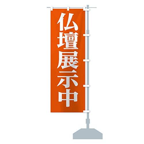 仏壇展示中 のぼり旗 サイズ選べます(ジャンボ90x270cm 右チチ)