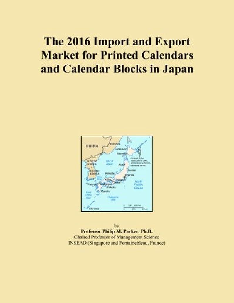 劇作家風景山積みのThe 2016 Import and Export Market for Printed Calendars and Calendar Blocks in Japan