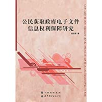 Citizen access to government electronic document information rights protection research(Chinese Edition)