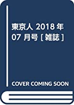Tokyo People in July 2018, # # # # [Magazine]