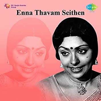 "Yedho Oru (From ""Enna Thavam Seithen"") - Single"