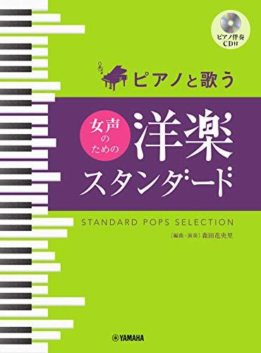 ピアノと歌う 女声のための 洋楽スタンダード【ピアノ伴奏CD付】
