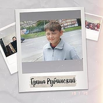 Гриша Рубчинский