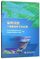 输电线路三维量测技术及应用