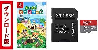 あつまれ どうぶつの森|オンラインコード版+サンディスク microSD 64GB