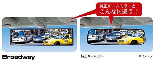 『ナポレックス 車用 ルームミラー Broadway ワイドミラー ブルー鏡 幅240㎜ 曲面鏡 高性能光学式防眩ミラー UVカット 汎用 BW-153』の6枚目の画像