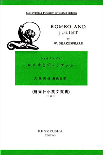ロメオとジュリエット (研究社小英文叢書 (55))の詳細を見る