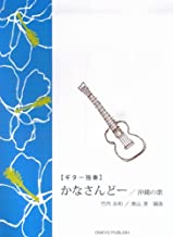 Songs / Okinawa hup guitar solo Kana's (2007) ISBN: 4872250400 [Japanese Import]